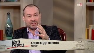 Александр Песков. Мой герой