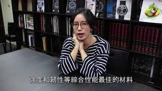 【自製影片/鐘錶小常識】陶瓷材質介紹