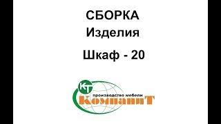 Шкаф-20 от компании Укрполюс - Мебель для Вас! - видео