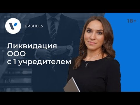 Ликвидация ООО с одним учредителем - по шагам.