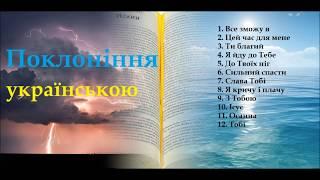 Поклоніння українською мовою / Лучшая христианская музыка
