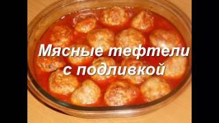 Мясные тефтели в томатной подливе Блюдо из фарша