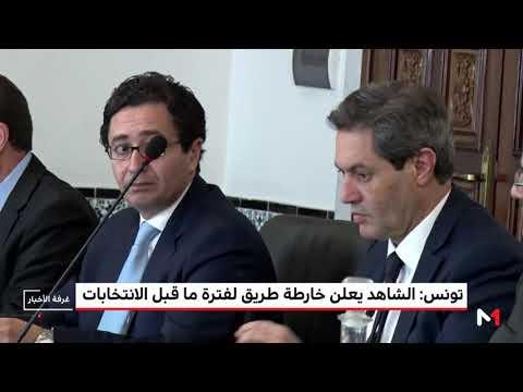 العرب اليوم - شاهد: رئيس الحكومة التونسية يطرح مبادرة لتنقية المناخ قبل الانتخابات
