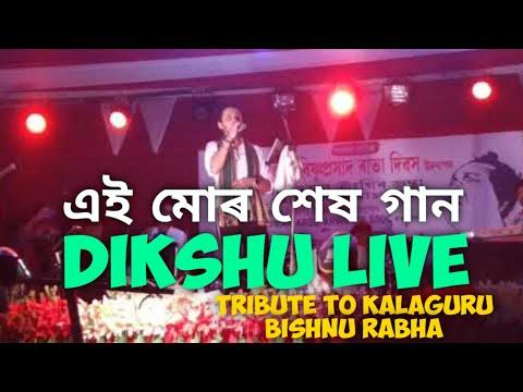 এই মোৰ শেষ গান | দিক্ষু |  Dikshu Tribute to Kalaguru | Multi India