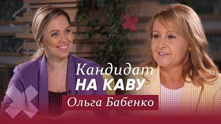 Кандидат на кофе Ольга Бабенко с Анной Пауковой