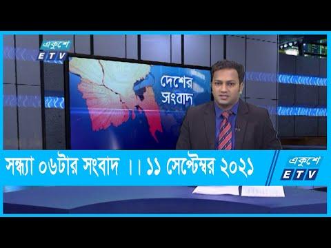 06 PM News || সন্ধ্যা ০৬টার সংবাদ || 11 September 2021 || ETV News