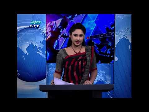 11 Pm News || রাত ১১ টার সংবাদ || 27 September 2020 || ETV News