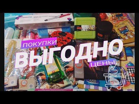Супер ПОКУПКИ по СУПЕР ЦЕНАМ/СВЕТОФОР/МАЯК
