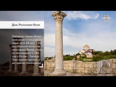 Великая держава: День Республики Крым видео