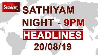 9pm Headlines   இன்றைய இரவு நேர தலைப்புச் செய்திகள்   20 Aug 19   Headlines Today   Tamil Headlines