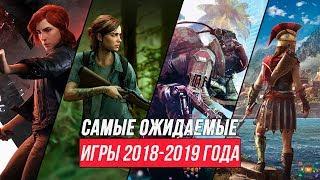 НОВЫЕ ИГРЫ 2018-2019 | ТОП 12 Самых ожидаемых игр 2018-2019 (Часть 2)