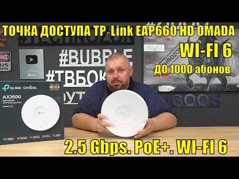 WI-FI 6 ТОЧКА ДОСТУПА TP‑Link EAP660 HD OMADA ДЛЯ ПРЕДПРИЯТИЙ. 2.5 Gbps. PoE+. ДО 1000 КЛИЕНТОВ СЕТИ