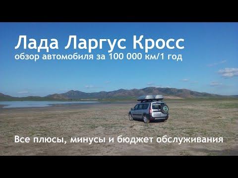 Лада Ларгус Кросс - обзор автомобиля за 100 000 км и 1 год. Все плюсы, минусы и бюджет обслуживания.