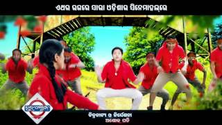 Love Station Odia Movie  Love Station Title HD Video Song  Babushan Elina