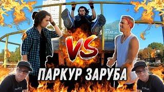 ПАРКУР ЗАРУБА: Art Rambo vs Andrew Kaminskyi vs Guy in STORROR