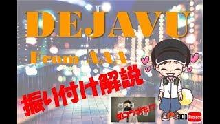 DEJAVU/AAAサビ振り付け解説withAQU3RAAdancecover