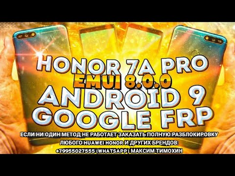 😎FRP Honor 7a Pro ( AUM L29 ). Разблокировка аккаунта Google + сброс пароля. EMUI 8.0.0.151 (C10)