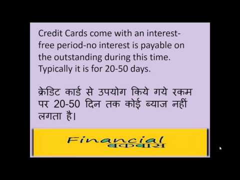 Video Credit Card for first time users in Hindi