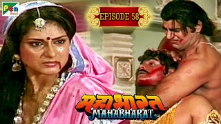 कीचक का वध | Mahabharat Stories | B. R. Chopra | EP – 58 - Download this Video in MP3, M4A, WEBM, MP4, 3GP