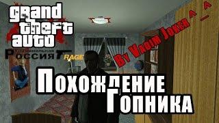 GTA IV - Криминальная Россия | Похождения гопника:D