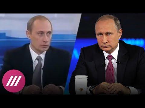 «Прямая линия» с Путиным 2001 и 2017 года. Что изменилось?