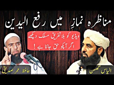 Munazra Devbandi Vs Ahlehadees Ilyas Ghumman Vs Hafiz Umar Siddiqui! Complete Munazra On Rafaidain!