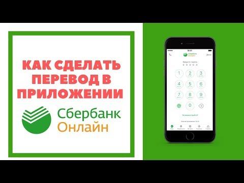 Как сделать перевод в приложении Сбербанк Онлайн