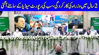 PTI Ministers 2 Years completed Combine Press Conference