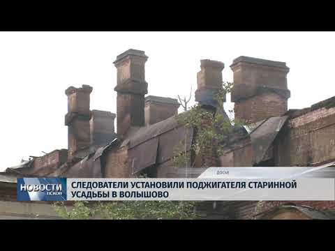 Новости Псков 17.09.2018 # Следователи установили поджигателя старинной усадьбы в Волышово