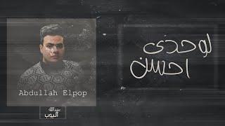 Abdullah Elpop - Lo7dy Ahsan | عبدالله البوب - لوحدى احسن تحميل MP3