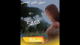 تحميل اغاني جمال الاسناوى : ســـــارة MP3