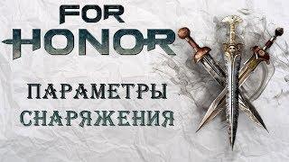 For Honor - Параметры снаряжения / Обзор характеристик / Когда открывать сундуки?