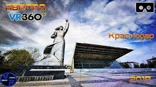 Краснодар в 360 - VR 360 - Аврора Краснодар в 360 - Осень в Краснодаре