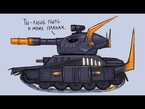РИСУЕМ младшего брата Левиафана ( Морок ) - Мультики про танки