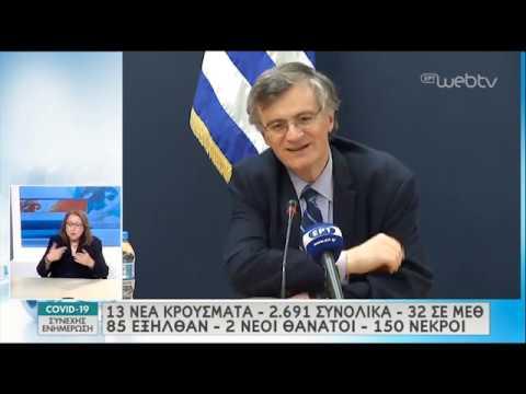 Υπουργείο Υγείας : Απαντήσεις στις ερωτήσεις των Δημοσιογράφων για τον Κορονοϊό   08/05/2020   ΕΡΤ