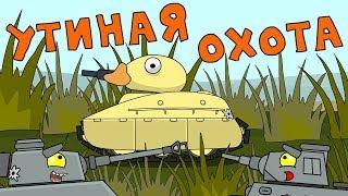 Утиная охота - Мультики про танки