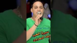 تحميل اغاني مجانا رضا البحراوي لاول مره بيغني سيرة الحب????