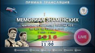 Мемориал Знаменских 2018 - 2 день