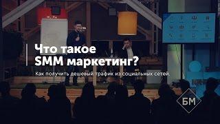 Что такое SMM маркетинг?