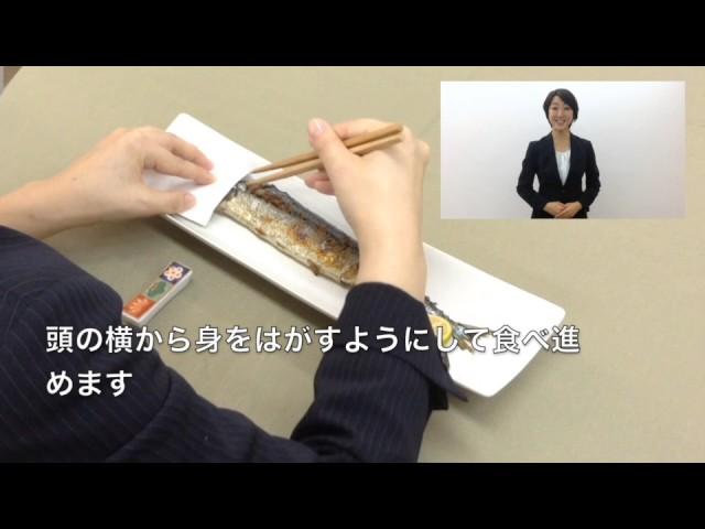 焼き魚の食べ方~和食のマナー ワンポイントマナーレッスン39-日本サービスマナー協会