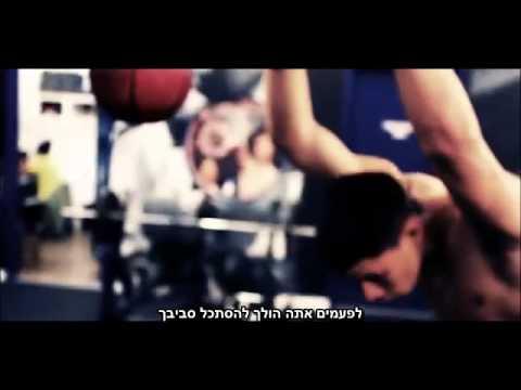 סרטון מוטיבציה על המכשולים שבחיים