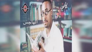 تحميل اغاني Elhajess يوسف العماني - الهاجس MP3