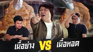 food vs food ยกที่ 1 : เนื้อย่าง vs เนื้อทอด 🥩 !! - dooclip.me