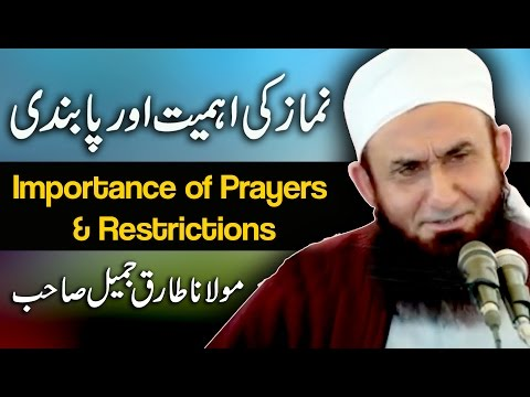 """Namaz Ki Ehmiat Aur Pabandi (Importance of Prayers & Restrictions)"""