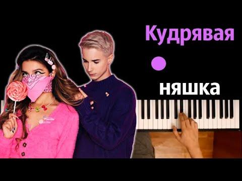 Перфе & Tenderlybae - Кудрявая няшка ● караоке | PIANO_KARAOKE ● ᴴᴰ + НОТЫ & MIDI