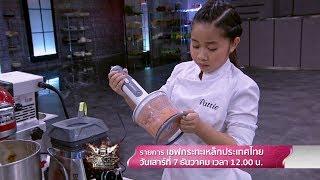 [Teaser] การรวมตัวของทีมผู้ท้าชิงรุ่นเล็ก จาก MasterChef Junior ที่มาขอท้าชิงเชฟกระทะเหล็กประเทศไทย