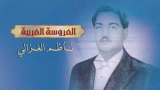 تحميل اغاني ناظم الغزالي - العروسة العربية (النسخة الاصلية) MP3