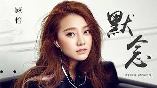 【HD】臧恰 - 默念 [新歌][完整高清音質] ♫ Zang Qia - Whisper