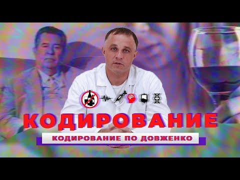 Кодирование по методу Довженко | Бросить пить под гипнозом | Кодирование от алкоголизма в Москве