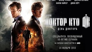 День доктора | The Day of the Doctor